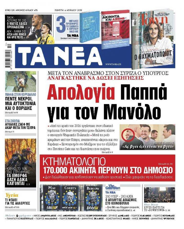 Διαβάστε στα «ΝΕΑ» της Πέμπτης: «Απολογία Παππά για τον Μανόλο»   tanea.gr