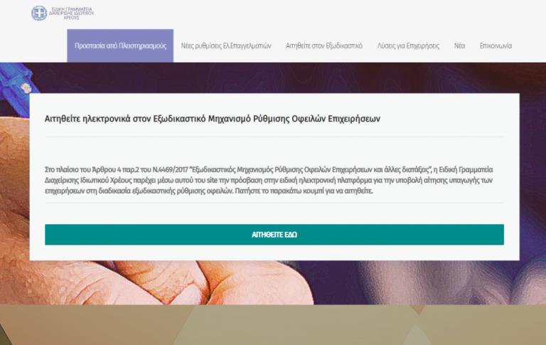 Σε λειτουργία η νέα έκδοση της πλατφόρμας για τον εξωδικαστικό μηχανισμό | tanea.gr