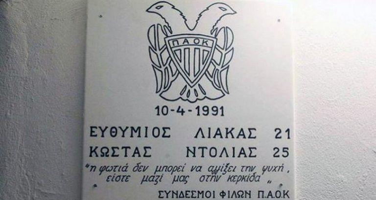 ΠΑΟΚ: Η δολοφονία του Ευθύμη και του Κώστα και το μοντέρνο ποδόσφαιρο | tanea.gr