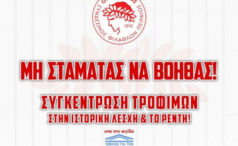 Σπουδαία πρωτοβουλία Ολυμπιακού : «Μη σταματάς να βοηθάς»   tanea.gr