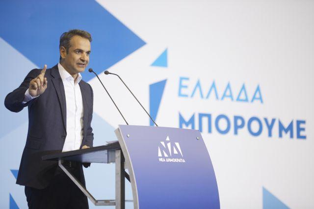 Μητσοτάκης: Χωρίς ασφάλεια δεν μπορεί να υπάρξει Δημοκρατία | tanea.gr