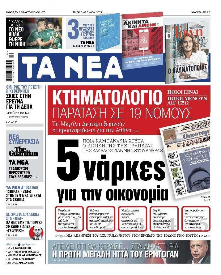 Διαβάστε στα «ΝΕΑ» της Τρίτης: «Πέντε νάρκες για την οικονομία» | tanea.gr