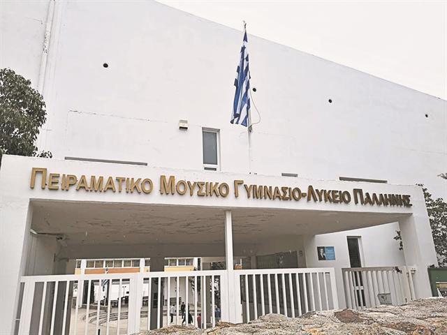 Τα ταλέντα του Μουσικού Γυμνασίου - Λυκείου Παλλήνης | tanea.gr