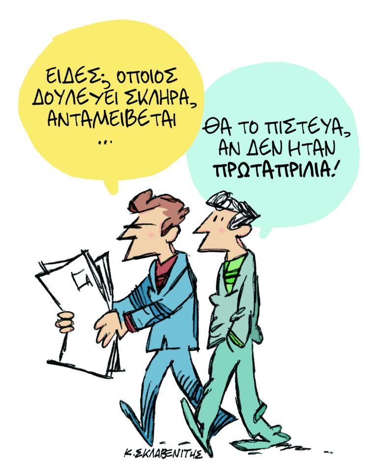 Τι σκίτσο του Κώστα Σκλαβενίτη | tanea.gr