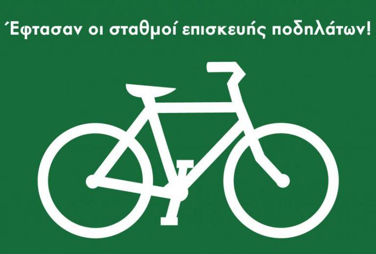 Τρεις οι σταθμοί ελέγχου ποδηλάτου στο Πάρκο «Νιάρχος» | tanea.gr