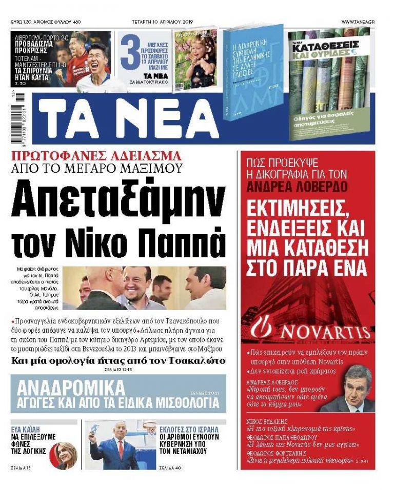 ΝΕΑ 10.04.2019 | tanea.gr