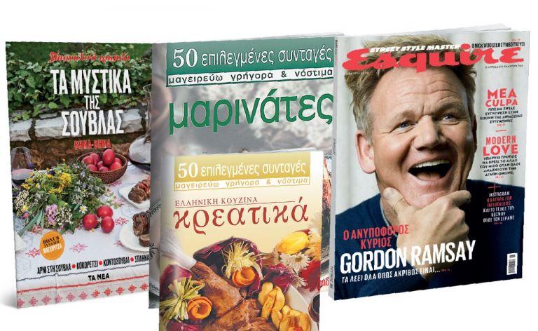 Tη Μ. Παρασκευή με «ΤΑ ΝΕΑ Σαββατοκύριακο: «Τα μυστικά της σούβλας», «Συνταγές» και «Esquire» | tanea.gr