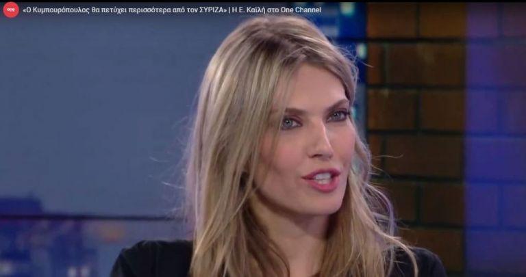 Ε. Καϊλή στο One Channel: Ο Κυμπουρόπουλος θα πετύχει περισσότερα από τον ΣΥΡΙΖΑ | tanea.gr