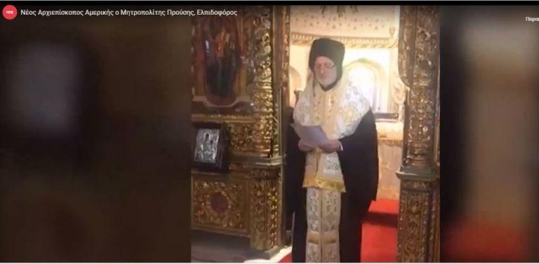 Το παρασκήνιο της εκλογής του νέου Αρχιεπισκόπου Αμερικής | tanea.gr