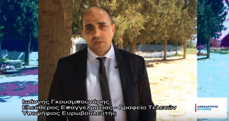 Υποψήφιος ευρωβουλευτής εμφανίζεται σε... νεκροταφείο με φτυάρι | tanea.gr