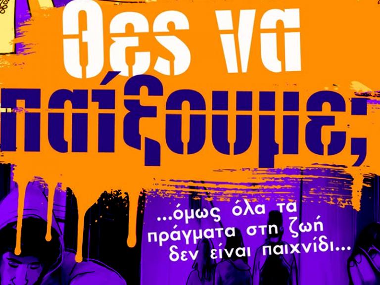Θεατρικό παιχνίδι ενάντια στο bullying και τη βία   tanea.gr