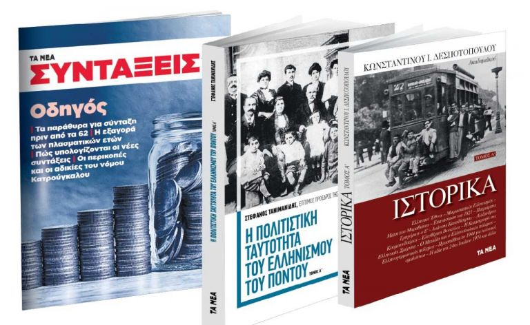 Στα «ΝΕΑ Σαββατοκύριακο»: «Κ. Ι. Δεσποτόπουλου: Ιστορικά», «Ο Ελληνισμός του Πόντου» & «Συντάξεις» | tanea.gr