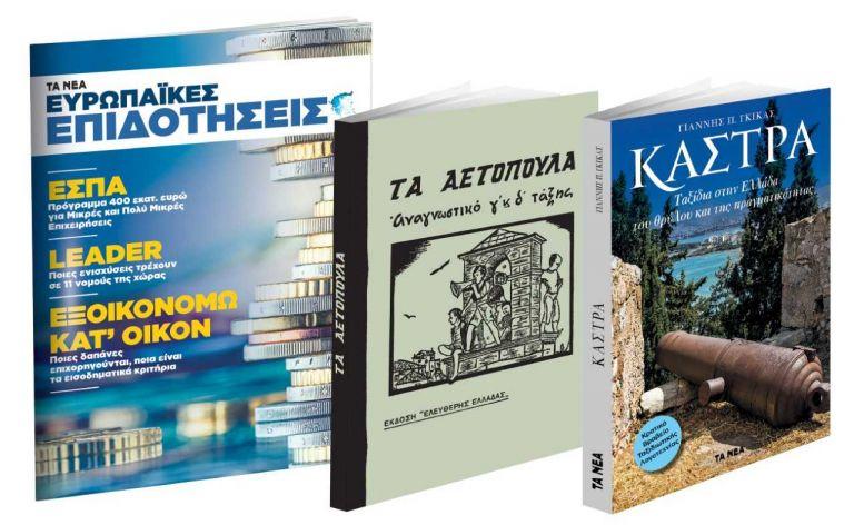 Το Σάββατο με «ΤΑ ΝΕΑ»: Το Αναγνωστικό «Αετόπουλα», «Κάστρα» & «Ευρωπαϊκές Επιδοτήσεις » | tanea.gr