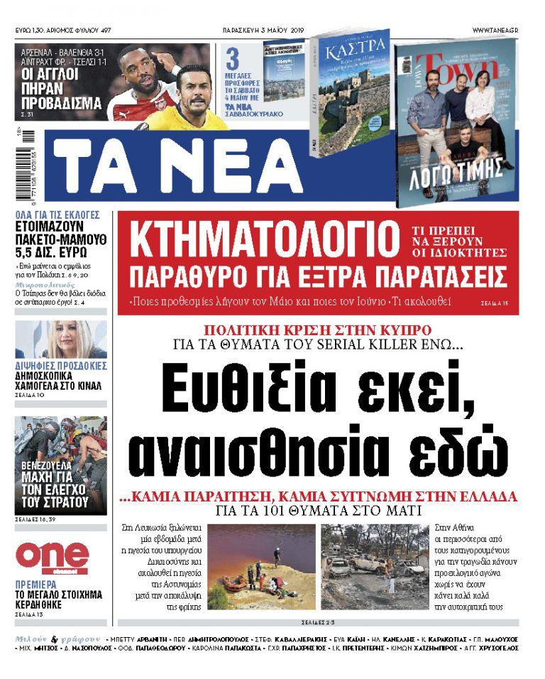 Διαβάστε στα «ΝΕΑ» της Παρασκευής: «Ευθιξία εκεί, αναισθησία εδώ» | tanea.gr