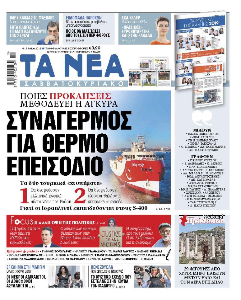 Διαβάστε στα «ΝΕΑ Σαββατοκύριακο»: «Συναγερμός για θερμό επεισόδιο» | tanea.gr