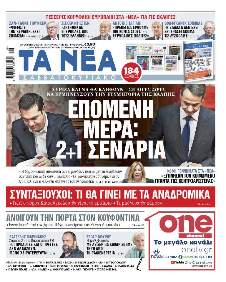 Στα «Νέα Σαββατοκύριακο» που κυκλοφορούν εκτάκτως την Παρασκευή: «Τα 2+1 σενάρια» για την επόμενη ημέρα» | tanea.gr