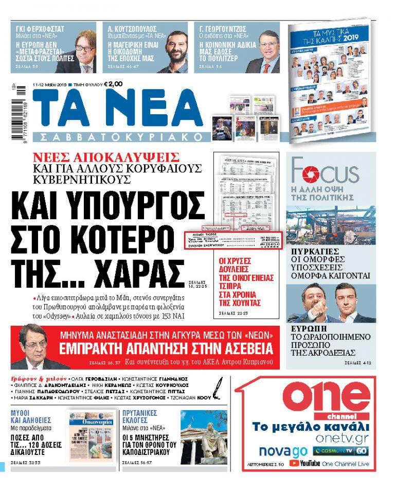 Διαβάστε στα «ΝΕΑ Σαββατοκύριακο»: Και υπουργός στο κότερο της... χαράς» | tanea.gr
