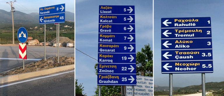 Αλβανία: Αντιδράσεις της ελληνικής μειονότητας για το ξήλωμα δίγλωσσων πινακίδων | tanea.gr