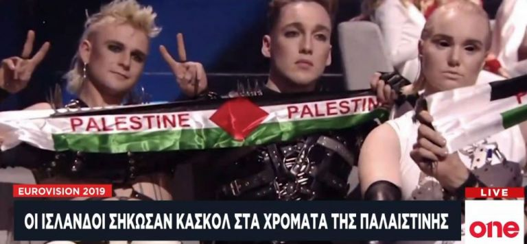 Eurovision 2019: Πολιτικό χρώμα στη διοργάνωση | tanea.gr