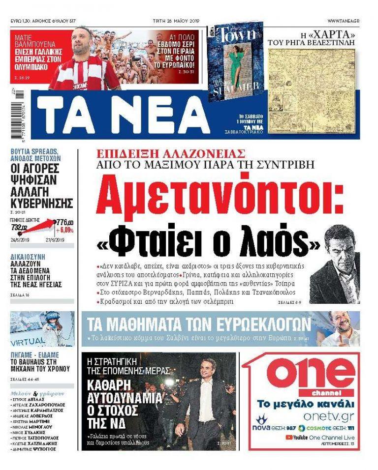 Διαβάστε στα «ΝΕΑ» της Τρίτης: «Αμετανόητοι: Φταίει ο λαός»   tanea.gr