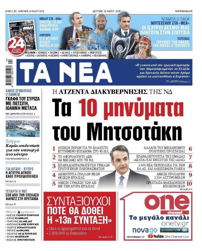 Διαβάστε στα «ΝΕΑ» της Δευτέρας: Τα 10 μηνύματα του Μητσοτάκη | tanea.gr