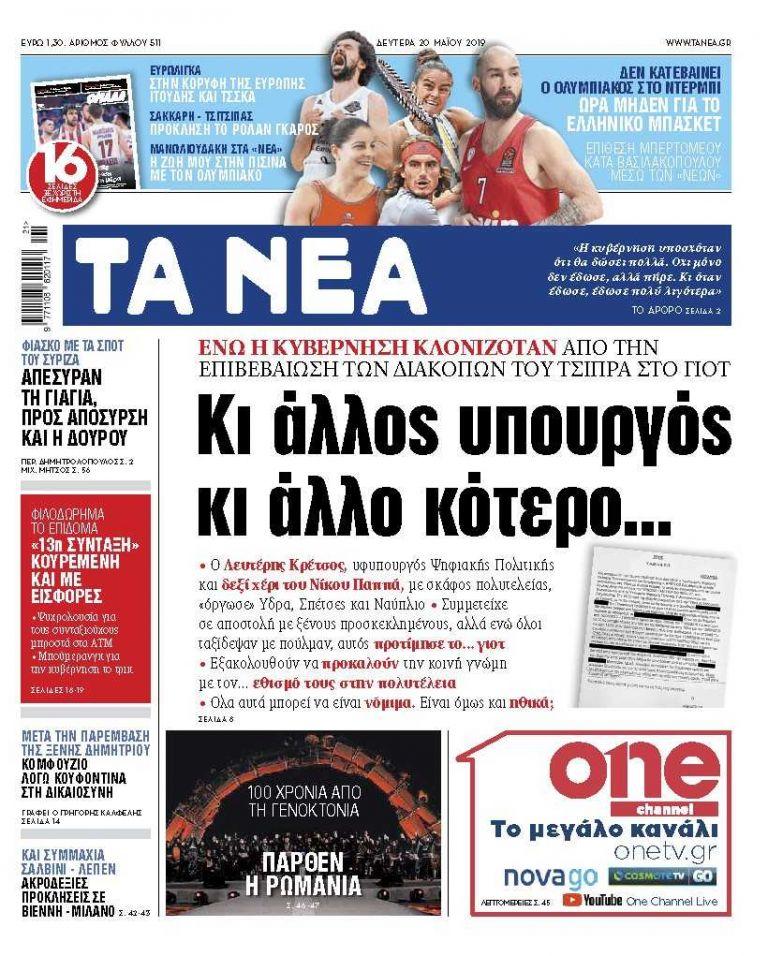 Διαβάστε στα «ΝΕΑ» της Δευτέρας: «Κι άλλος υπουργός, κι άλλο κότερο…» | tanea.gr