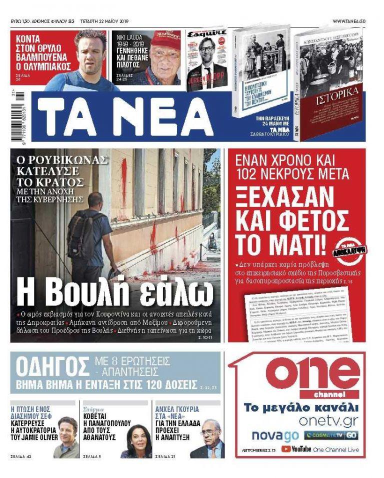 Διαβάστε στα «ΝΕΑ» της Τετάρτης: «Η Βουλή εάλω»   tanea.gr