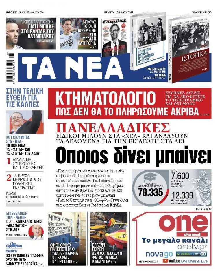 Διαβάστε στα «ΝΕΑ» της Πέμπτης: «Οποιος δίνει μπαίνει» | tanea.gr
