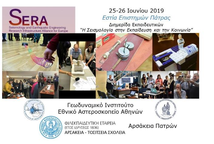 Διημερίδα «Η Σεισμολογία στην Εκπαίδευση και την Κοινωνία» στην Πάτρα | tanea.gr