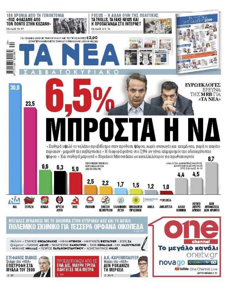 Διαβάστε στα «ΝΕΑ Σαββατοκύριακο: «6,5% μπροστά η Νέα Δημοκρατία» | tanea.gr