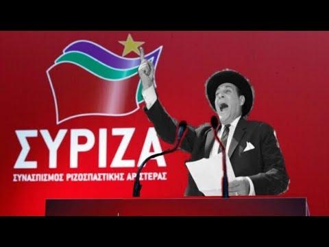 Η περίπλοκη σχέση του ΣΥΡΙΖΑ με την αλήθεια | tanea.gr