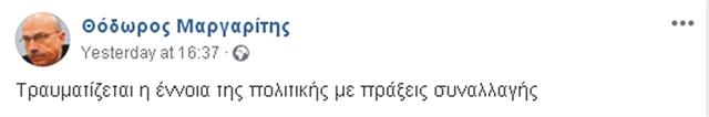 Σιωπητήριο για Πολάκη και Θεοχαρόπουλο | tanea.gr