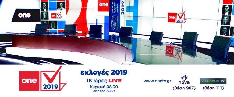 Εκλογές με το One Channel, το νέο μεγάλο κανάλι | tanea.gr