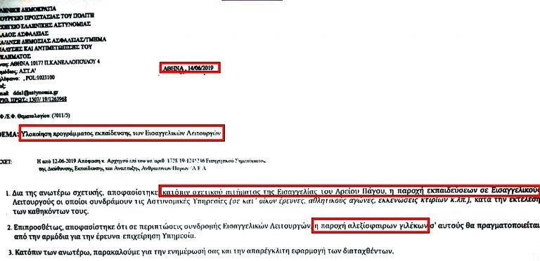Οι εισαγγελείς με αλεξίσφαιρα γιλέκα | tanea.gr