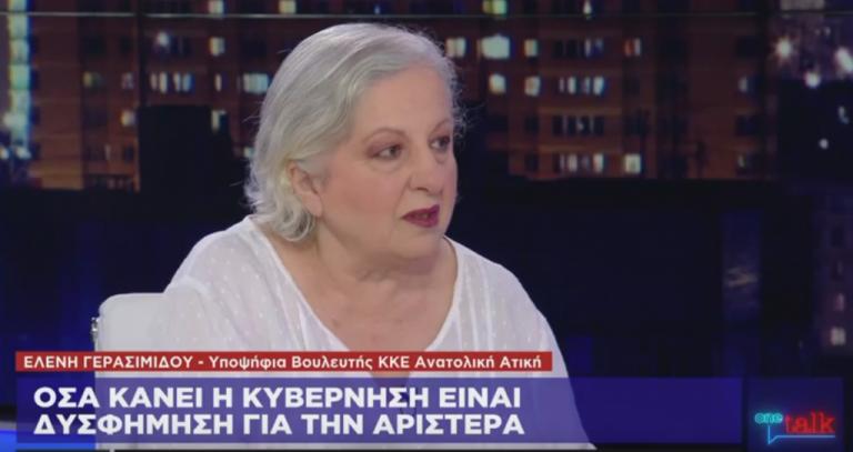 Ελ. Γερασιμίδου στο One Channel: Η κυβέρνηση δυσφημεί την Αριστερά   tanea.gr