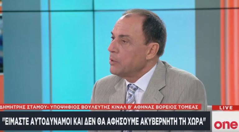 Δ. Στάμου στο One Channel: Το ΚΙΝΑΛ δεν θα αφήσει ακυβέρνητη τη χώρα   tanea.gr