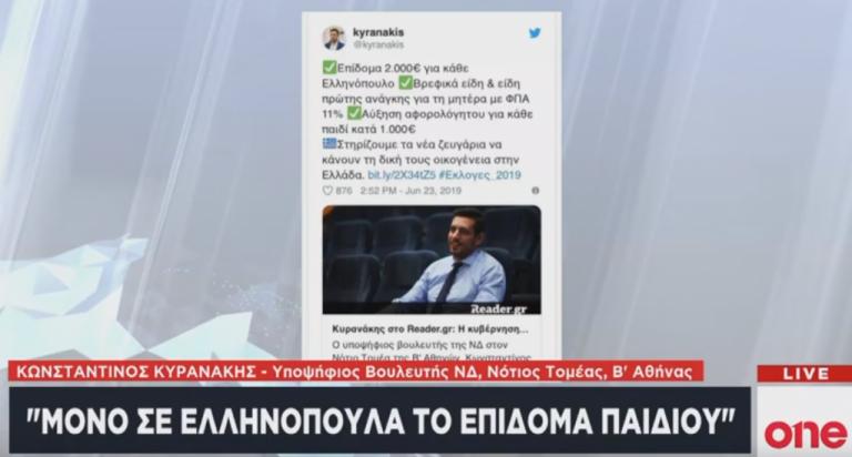 K. Κυρανάκης: Επίδομα παιδιού μόνο σε Ελληνόπουλα | tanea.gr