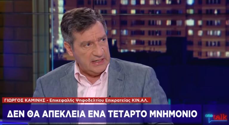 Σκληρή επίθεση στο ΚΙΝΑΛ για το 4ο μνημόνιο του Καμίνη | tanea.gr