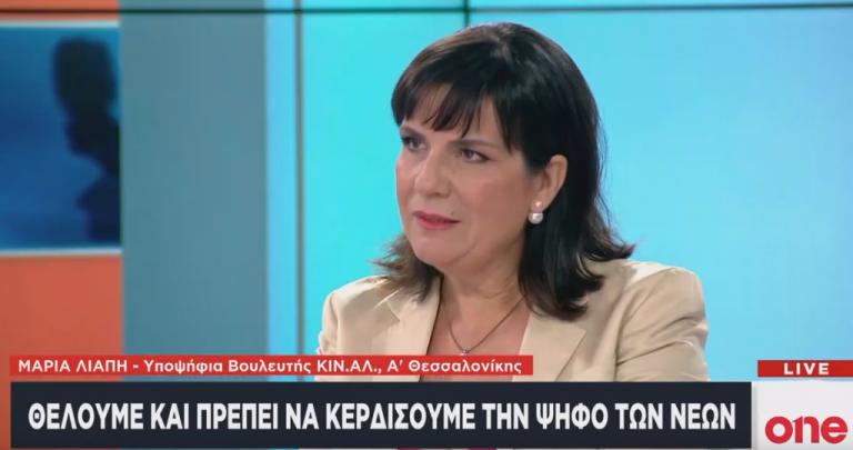 Μ. Λιάπη στο One Channel: Το ΚΙΝΑΛ θα δώσει ελπίδα και θα κάνει πράξη όσα λέει | tanea.gr