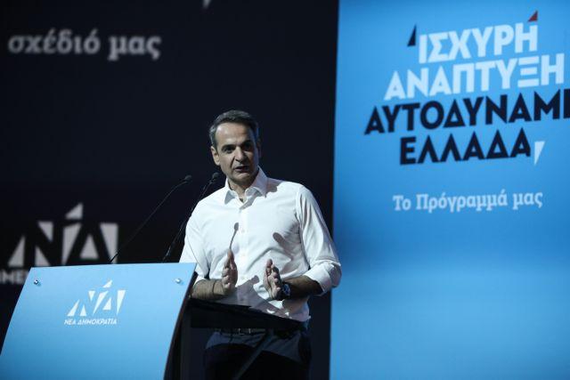 Μητσοτάκης: Ισχυρή εντολή για ανάπτυξη και αυτοδύναμη Ελλάδα | tanea.gr