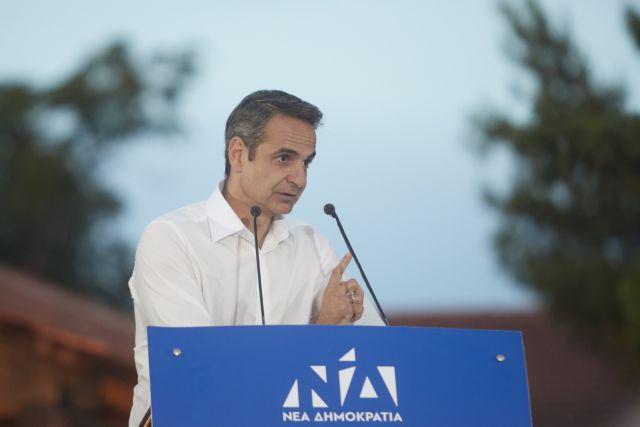 Μητσοτάκης: Είμαι εδώ για να προχωρήσω με όλους τους Έλληνες ενωμένους | tanea.gr
