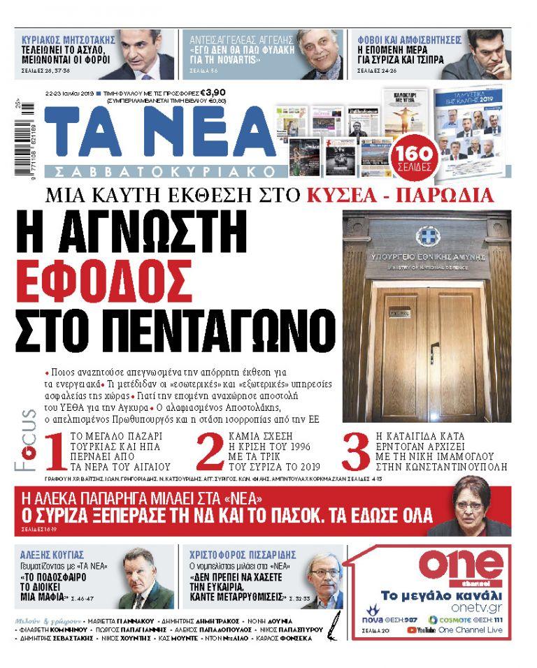 Διαβάστε στα «ΝΕΑ Σαββατοκύριακο»: Η άγνωστη έφοδος στο Πεντάγωνο   tanea.gr