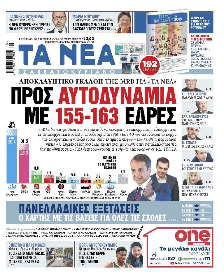 Διαβάστε στα «ΝΕΑ Σαββατοκύριακο: Δημοσκόπηση - Προς αυτοδυναμία με 155 - 163 βουλευτές   tanea.gr