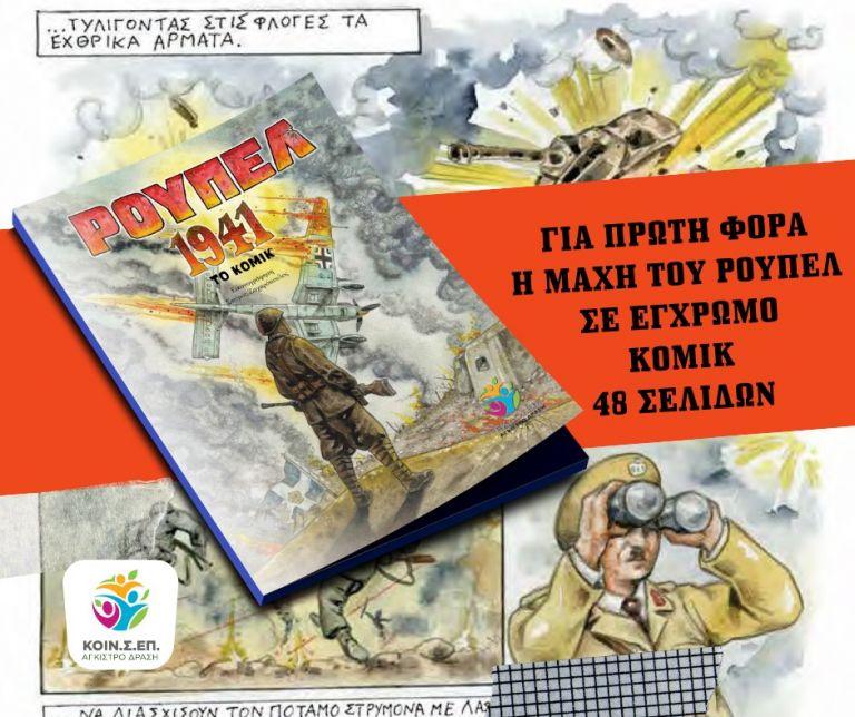 Οχυρό Ρούπελ: Όταν η ιστορία εικονογραφείται   tanea.gr