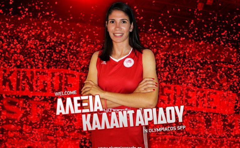 Ανακοίνωσε Καλανταρίδου ο Ολυμπιακός | tanea.gr