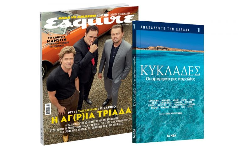 Το Σάββατο με «ΤΑ ΝΕΑ», «Ανακαλύψτε την Ελλάδα: Κυκλάδες» & Esquire | tanea.gr