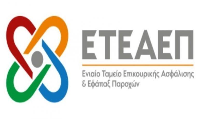 Διευκρινίσεις σχετικά με τη συνταξιοδότηση ασφαλισμένων του ΕΤΕΑΕΠ   tanea.gr