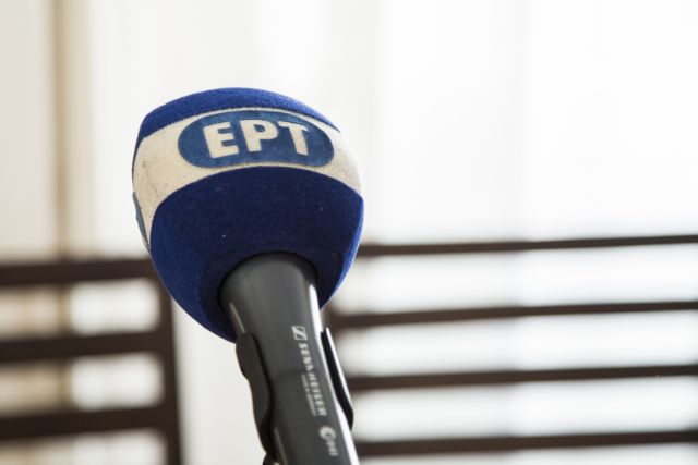 Η συγγνώμη της ΕΡΤ: Λάθος που δεν προβάλαμε την είδηση για τη διάλυση της Βουλή | tanea.gr