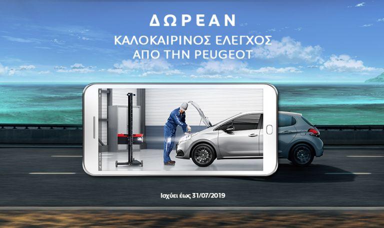 Peugeot: Δωρεάν καλοκαιρινό έλεγχο στα μοντέλα της | tanea.gr