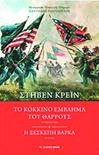 Ο Ομηρος στον Αμερικανικό Εμφύλιο | tanea.gr
